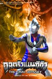 Ultraman Tiga : The Final Odyssey อุลตร้าแมน ทีก้า เดอะ ไฟนอลโอดิซซี