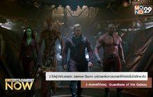 5 เหตุผลที่ต้องดู Guardians of the Galaxy