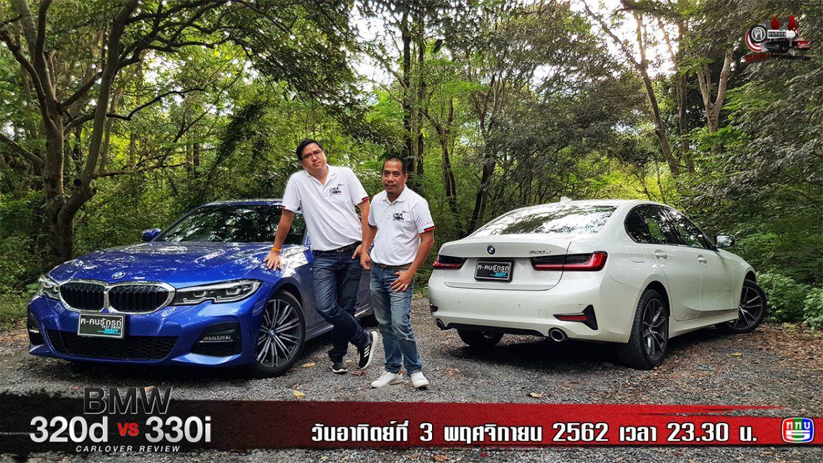 BMW 320 D VS BMW 330 I Ep.1