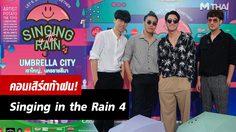 วง Mean เตรียมขนเพลงฮิตท้าสายฝน ในเทศกาลดนตรี 'Singing in the rain'