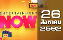 Entertainment Now Break 1 26-08-62