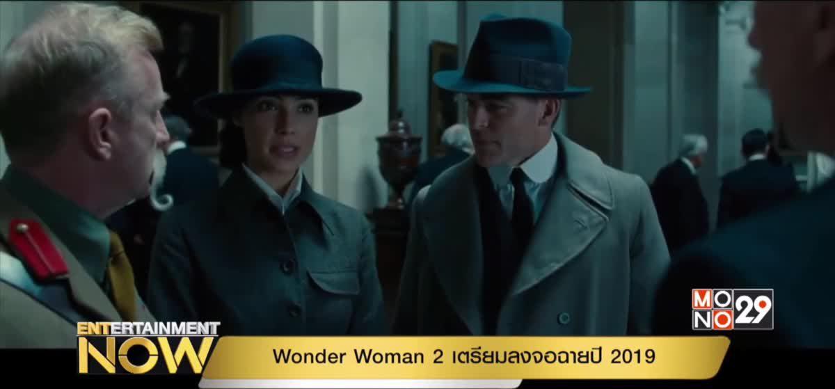 Wonder Woman 2 เตรียมลงจอฉาย 2019