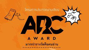 ได้เวลาโชว์เก่ง!! ARC Award มากกว่ารางวัลคือคนอ่าน