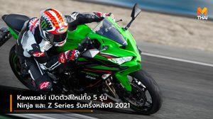 Kawasaki เปิดตัวสีใหม่ทั้ง 5 รุ่น Ninja และ Z Series รับครึ่งหลังปี 2021