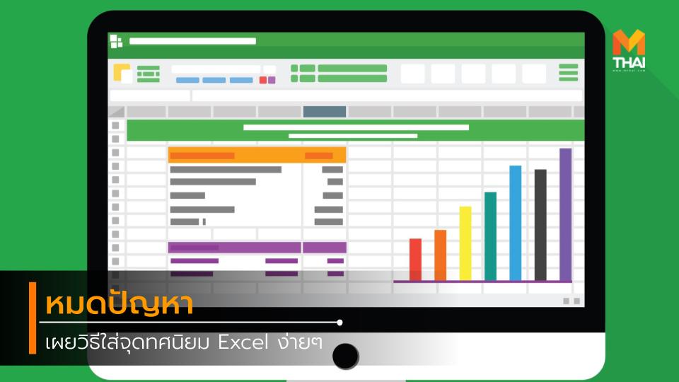 วิธีใส่จุดทศนิยม Excel