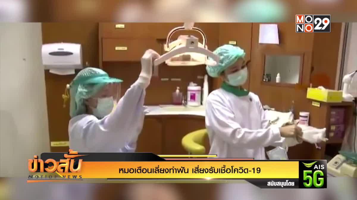 หมอเตือนเลี่ยงทำฟัน เสี่ยงรับเชื้อโควิด-19