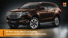 All-New Isuzu MU-X หรูเต็มพิกัด โดดเด่นรอบด้าน และความปลอดภัยที่เหนือชั้น