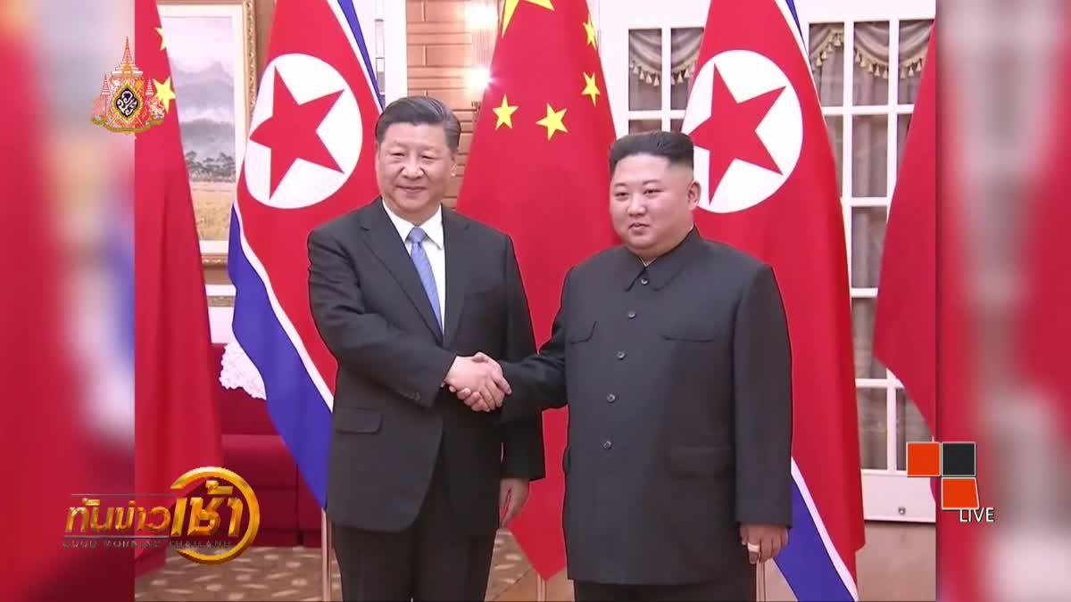 """""""สี จิ้นผิง"""" เยือนเกาหลีเหนือพบ """"คิม จอง-อึน"""""""