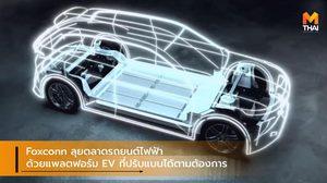 Foxconn ลุยตลาดรถยนต์ไฟฟ้า ด้วยแพลตฟอร์ม EV ที่ปรับแบบได้ตามต้องการ