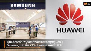 Samsung และ Huawei ครองแชมป์ยอดขายสมาร์ทโฟนดีที่สุด ในไตรมาส 3
