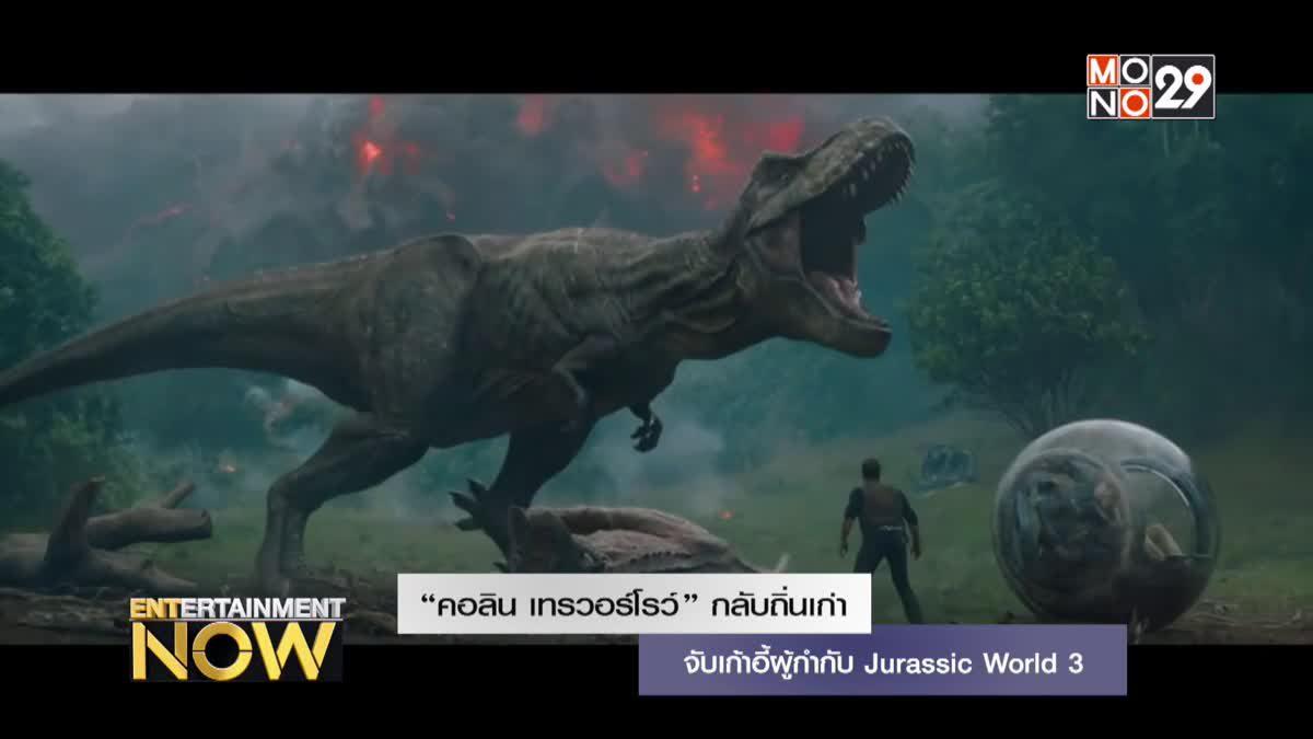 """""""คอลิน เทรวอร์โรว์"""" กลับถิ่นเก่าจับเก้าอี้ผู้กำกับ Jurassic World 3"""