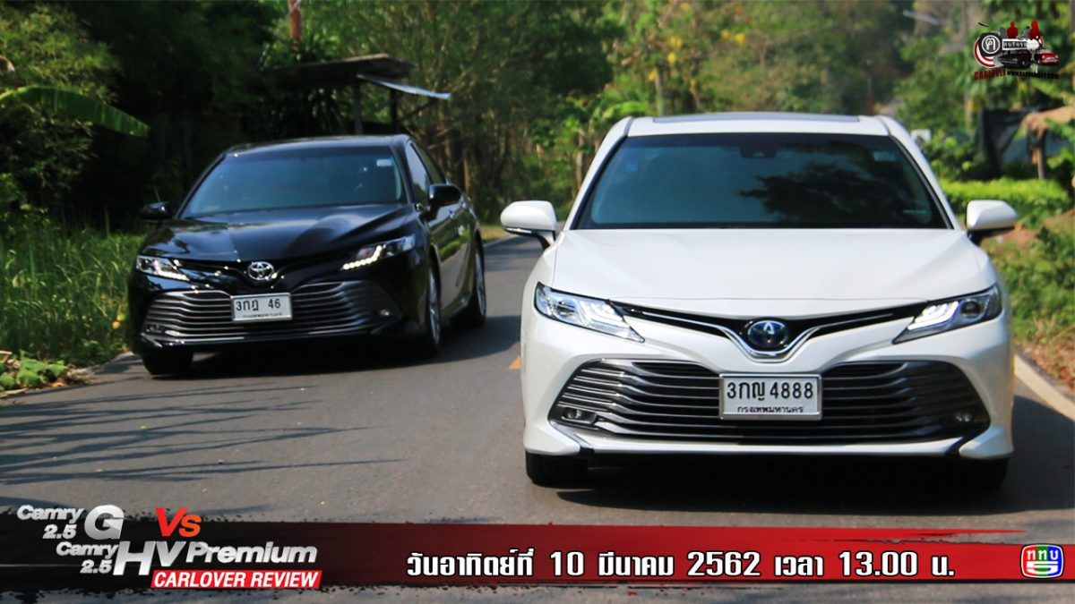 Toyota Camry 2.5 G VS Camry 2.5 HV Premium EP.1