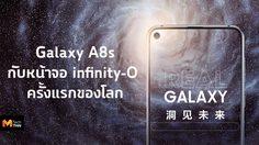 เปิดตัว Samsung Galaxy A8s มากับหน้าจอรูครั้งแรกของโลก ดีไซน์หรู และกล้องหลัง 3 ตัว