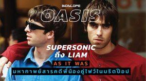 Oasis: Supersonic ถึง Liam: As It Was มหากาพย์สารคดีพี่น้องคู่ไฟว์ในบริตป๊อป