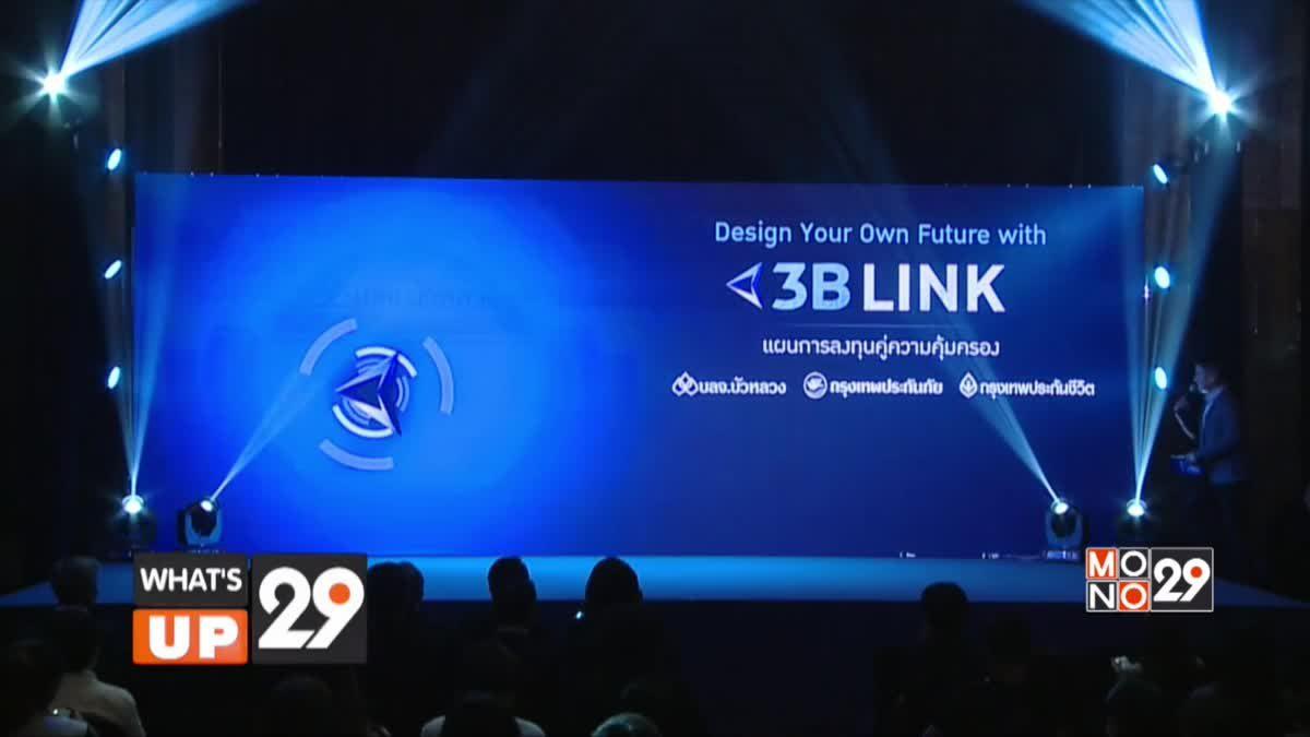 3B LINK แผนการลงทุนคู่ความคุ้มครองนวัตกรรมทางการเงินจากความร่วมของพันธมิตร 3B