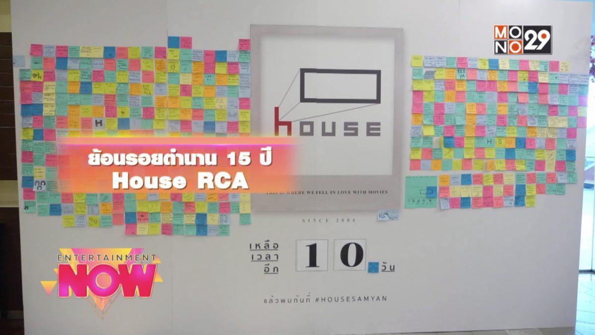 ย้อนรอยตำนาน 15 ปี House RCA