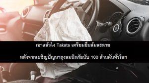 เอาแล้วไง Takata เตรียมยื่นล้มละลาย หลังจากเผชิญปัญหาถุงลมนิรภัยนับ 100 ล้านคันทั่วโลก