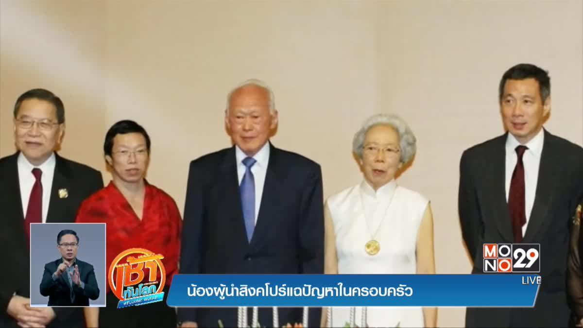 น้องผู้นำสิงคโปร์แฉปัญหาในครอบครัว