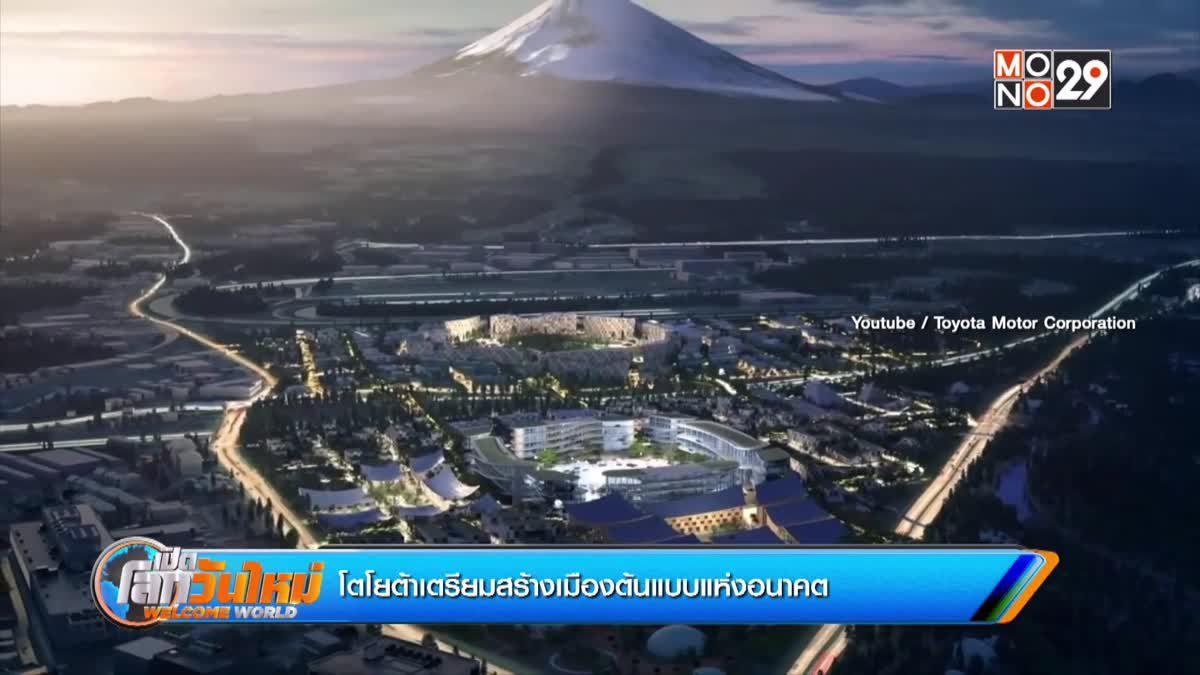 โตโยต้าเตรียมสร้างเมืองต้นแบบแห่งอนาคต