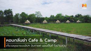 หอมกลิ่นย่า Cafe & Camp อบอุ่นเหมือนอยู่บ้าน