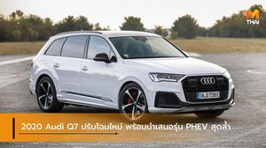 2020 Audi Q7 ปรับโฉมใหม่ พร้อมนำเสนอรุ่น PHEV สุดล้ำ