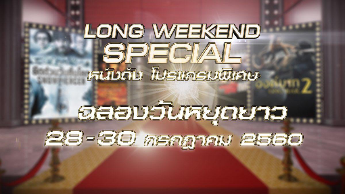 Long Weekend Special วันที่ 28-30 กรกฏาคม 2560
