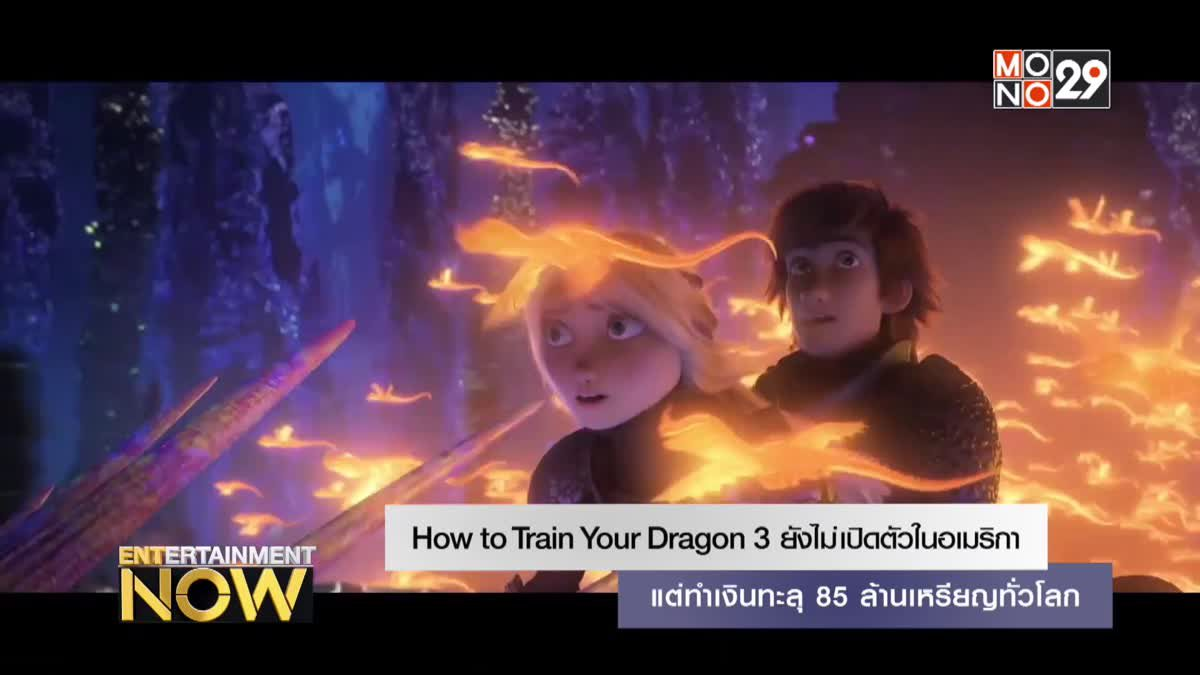 How to Train Your Dragon 3 ยังไม่เปิดตัวในอเมริกา แต่ทำเงินทะลุ 85 ล้านเหรียญทั่วโลก