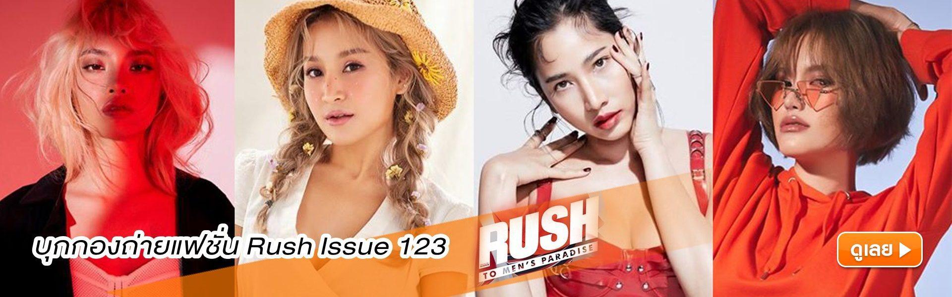 บุกกองถ่ายแฟชั่น Rush Issue 123 | MAXSTORE