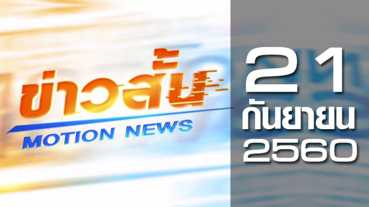 ข่าวสั้น Motion News Break 1 21-09-60