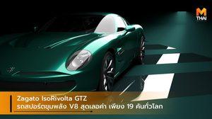 Zagato IsoRivolta GTZ รถสปอร์ตขุมพลัง V8 สุดเลอค่า เพียง 19 คันทั่วโลก