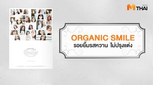 """Organic Smile""  รอยยิ้มรสหวาน ไม่ปรุงแต่ง"