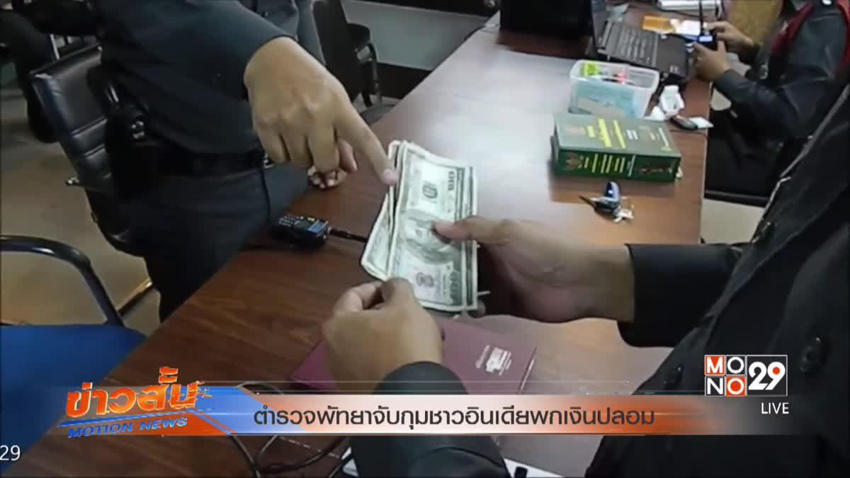 ตำรวจพัทยาจับกุมชาวอินเดียพกเงินปลอม