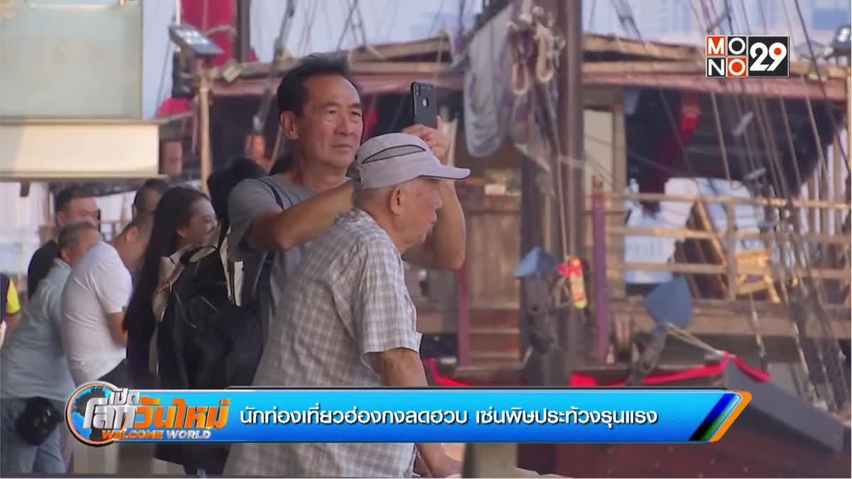 นักท่องเที่ยวฮ่องกงลดฮวบ เซ่นพิษประท้วงรุนแรง