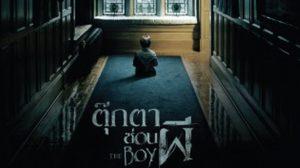 ลอเรน โคแฮน เลี้ยงตุ๊กตาผี! ใน The boy ตุ๊กตาซ่อนผี
