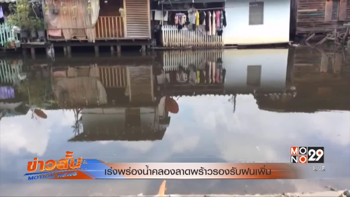 เร่งพร่องน้ำคลองลาดพร้าวรองรับฝนเพิ่ม
