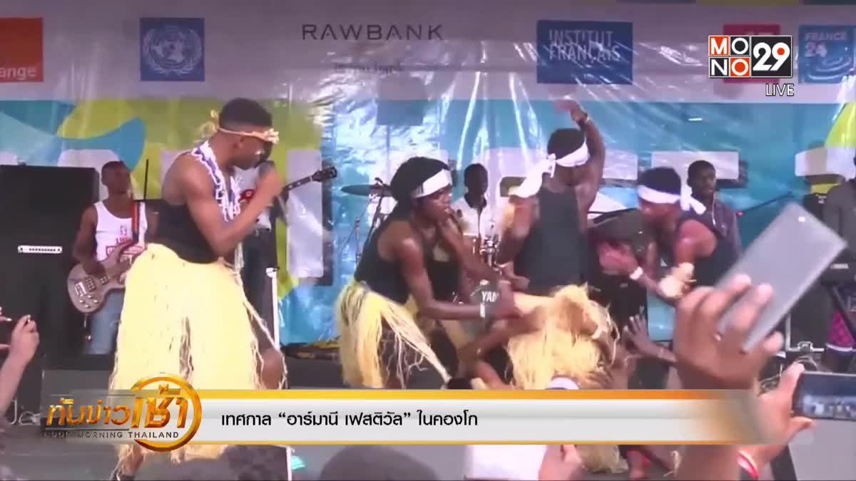 """เทศกาล """"อาร์มานี เฟสติวัล"""" ในคองโก"""