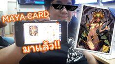 แสนอัพมาอีกใบ! Maya Card Ragnarok M ปรากฏตัวแล้ว