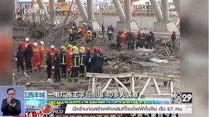 นั่งร้านก่อสร้างพังถล่มที่โรงไฟฟ้าในจีน ดับ 67 คน
