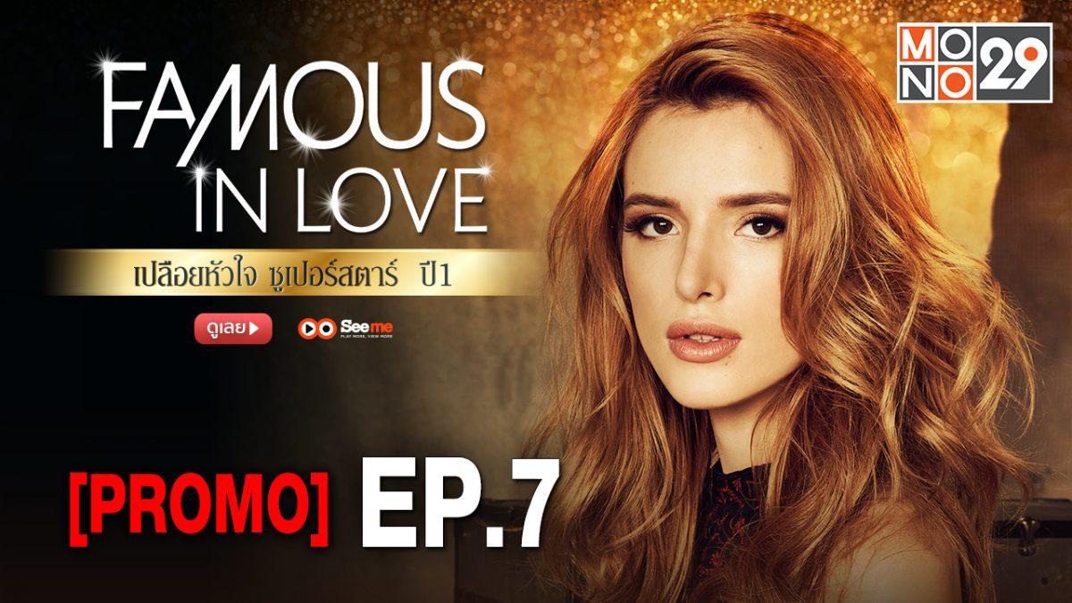 Famous in love เปลือยหัวใจ ซูเปอร์สตาร์ ปี 1 EP.7 [PROMO]