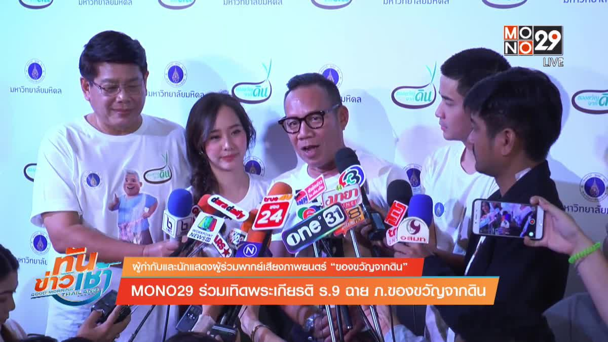 MONO29 ร่วมเทิดพระเกียรติ ร.9 ฉาย ภ.ของขวัญจากดิน