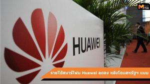 Huawei คาดว่ายอดขายสมาร์ทโฟนจะลดลงหมื่นล้านเหรียญสหรัฐฯ