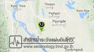 เกิดแผ่นดินไหวประเทศเมียนมาขนาด 5.2 ห่าง อ.แม่สะเรียง จ.แม่ฮ่องสอน 275 กม.