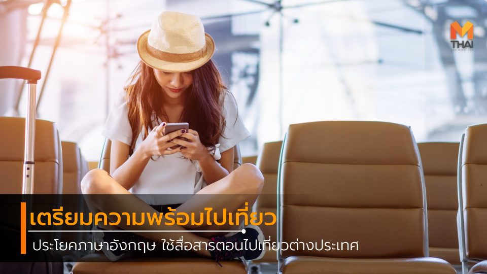 ประโยคภาษาอังกฤษ เตรียมพร้อมใช้ไปเที่ยวต่างประเทศ