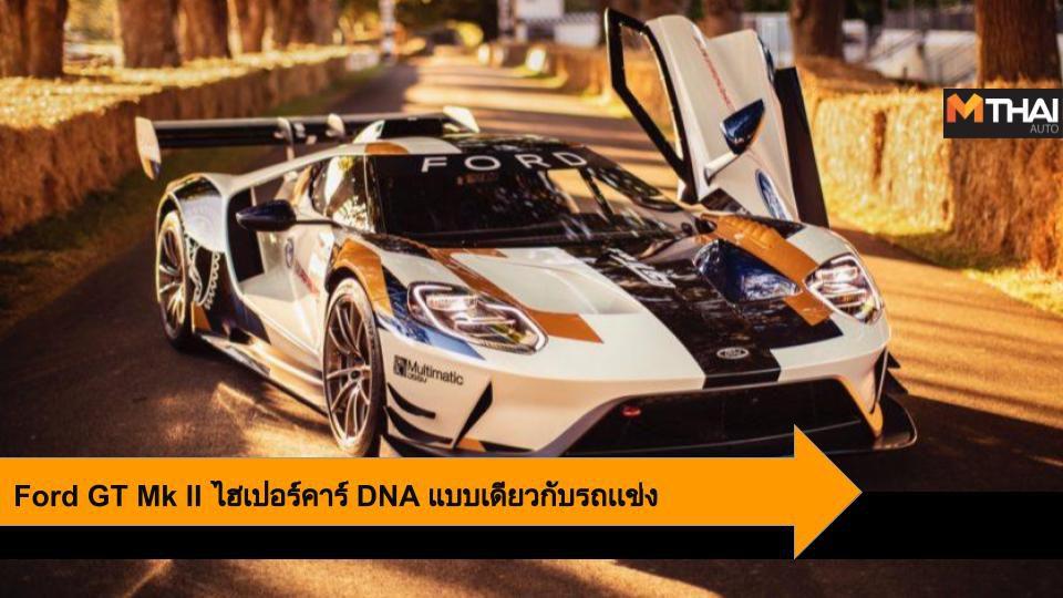 Ford GT Mk II ไฮเปอร์คาร์ DNA แบบเดียวกับรถเเข่ง ราคา 36.9ล้านบาท
