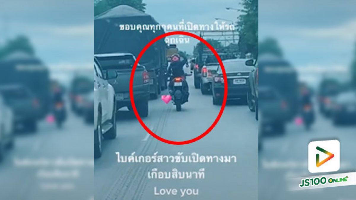 หนึ่งชีวิตรอดได้ด้วยน้ำใจคนไทย ขอบคุณไบค์เกอร์สาวและผู้ร่วมทางทุกคน..