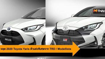 หลุด 2020 Toyota Yaris ตัวแต่งพิเศษจาก TRD / Modellista