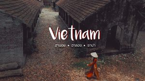 เที่ยวเวียดนาม กับ 3 เมือง ฮานอย ฮาลอง อ่าวซาเปา ใกล้แค่นี้ ใครๆ ก็ไปได้!