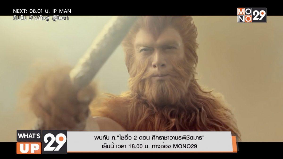"""พบกับ ภ.""""ไซอิ๋ว 2 ตอน ศึกราชาวานรพิชิตมาร"""" เย็นนี้ เวลา 18.00 น. ทางช่อง MONO29"""