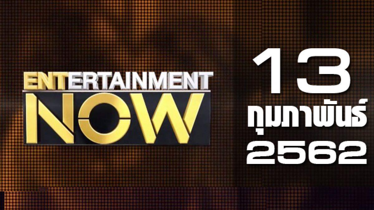 Entertainment Now Break 1 13-02-62