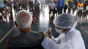 บราซิลเริ่มผลิต 'บูตันแวค' วัคซีนโควิด-19 ตัวแรกของประเทศ